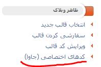 persianblog javacod