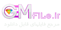 جم فایل | فروشگاه ساز فایل و مرکز خرید و فروش فایل های قابل دانلود
